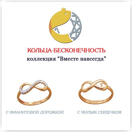 Золотые кольца-бесконечность
