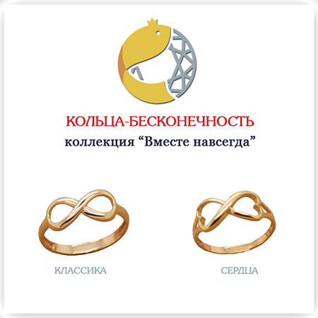 Золотые кольца бесконечность