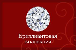Украшения с бриллиантами в Казани