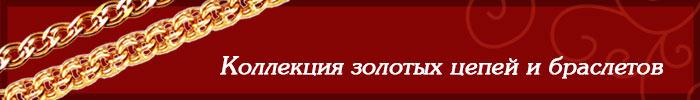 Золотые цепи в Казани