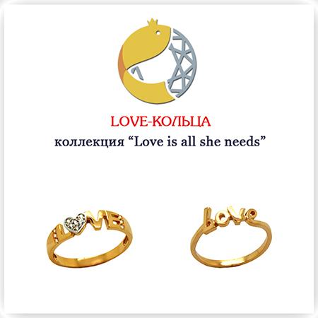 Золотые кольца LOVE