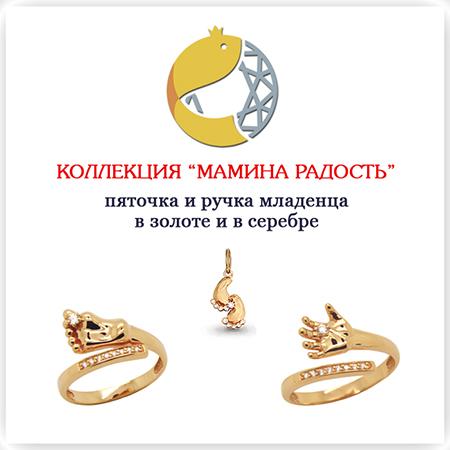 Золотые кольца пяточки и ручки