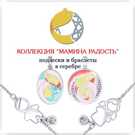 Подарки мамочкам