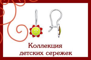Серебряные детские сережки