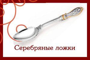 Серебряные ложки в Казани