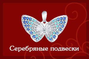 Серебряные подвески в Казани
