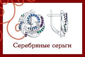 Серебряные серьги в Казани