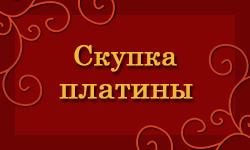 Скупка платины в Казани
