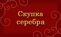 Скупка серебра в Казани