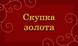 Скупка золота в Казани