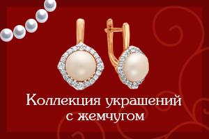 Украшения с жемчугом в Казани