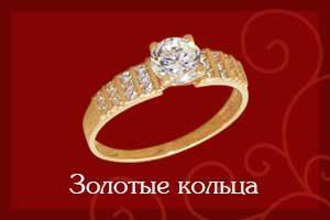 Золотые кольца в Казани