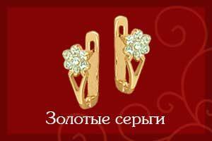 Золотые серьги в Казани