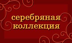 Серебряные украшения в Казани