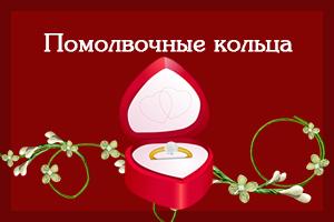 Помолвочные кольца в Казани