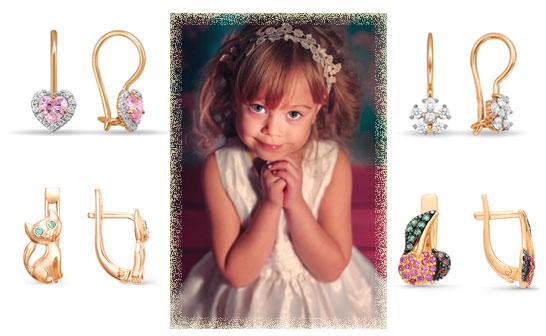 Детские сережки в Казани