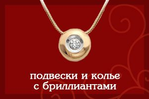 Подвески и колье с бриллиантами
