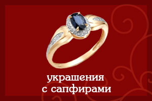 Золотые украшения с сапфирами