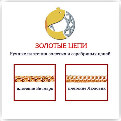 Золотые цепочки ручной вязки Бисмарк и Людовик