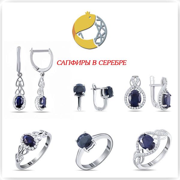 Серебряные украшения с сапфирами