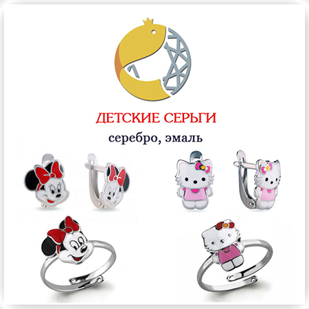 Серебряные детские сережки в Казани
