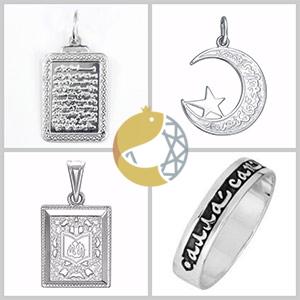 Мусульманские подвески и кольца