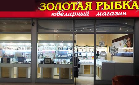 Ювелирный магазин Золотая Рыбка в XL